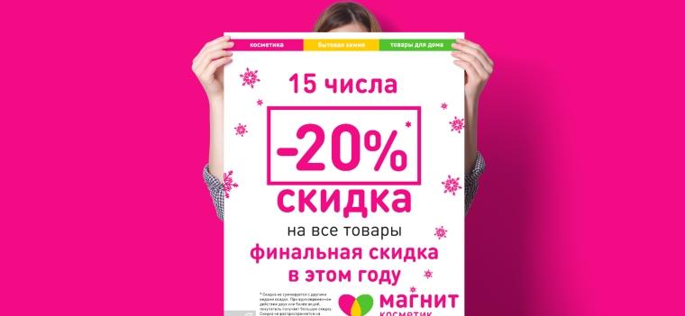 Смоленск каталог товаров магнит косметик