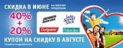 Акция Фестиваль Колгейт-Палмолив в Магнит Косметик